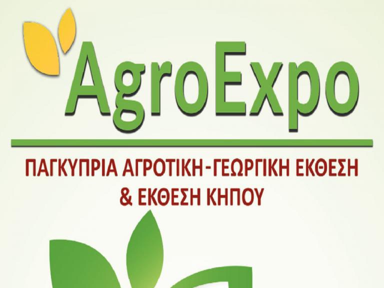 Συμμετοχή στο AgroExpo Λευκωσίας